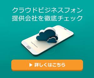クラウドビジネスフォン提供会社を徹底チェック!料金・サービス確認